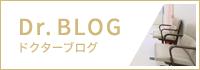 ドクターブログ