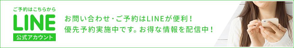 ご予約はこちらから_LINE@